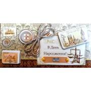 """Конверт для грошей """"В День Народження!"""" з декоративними вставками - Этюд Трп-064у"""