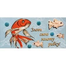 """Конверт для грошей """"Злови свою золоту рибку!"""" - Этюд Трп-078у"""