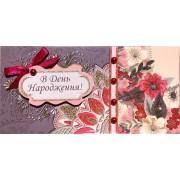 """Конверт для грошей """"В День Народження!"""" - Этюд Трп-080у"""