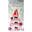 """Конверт для грошей """"В День Весілля!"""" з декоративними вставками - Этюд Трп-137у"""