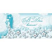 """Конверт для грошей """"В День Весілля!"""" - Этюд Т-630у"""