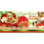 """Конверт для денег """"Поздравления Нашим Молодым!"""" - КПР-13-116"""