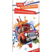 """Конверт для денег """"На SUPER путешествие и развлечения!"""" - Эдельвейс КВ-1088"""