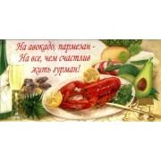 """Конверт для денег """"На авокадо, пармезан ..."""" (без текста) - Эдельвейс КВ-816"""