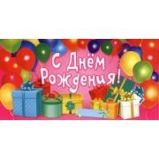 """Конверт для денег """"С Днем Рождения!"""" -  ТМ Happy Holiday КДД-0013Р (без текста)"""