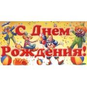 """Конверт для денег """"С Днем Рождения!"""" -  ТМ Happy Holiday КДД-0021Р (без текста)"""