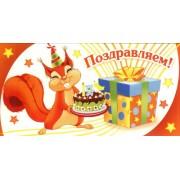 """Конверт для денег """"Поздравляем!"""" -  ТМ Happy Holiday КДД-0042Р (без текста)"""