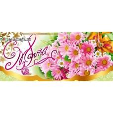 """Конверт для денег """"8 Марта!"""" - Эдельвейс 06-00-1269"""