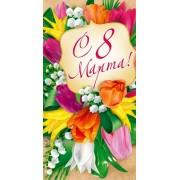 """Конверт для денег """"8 Марта!"""" - Эдельвейс КВ-681"""