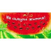 """Конверт для грошей """"На солодке життя!"""" (без тексту) - Эдельвейс КВ-814у"""