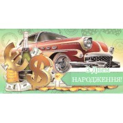 "Конверт для грошей ""З Днем народження"" - KNV-00280U"