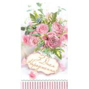 "Конверт для грошей ""З Днем народження"" - KNV-00294U"