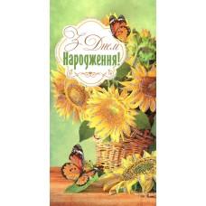 "Конверт для грошей ""З Днем народження"" - KNV-00307U"