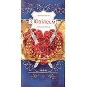"Конверт для грошей ""З Ювілеєм"" - KNV-00394U"