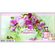 "Конверт для грошей ""З Днем народження"" - KNV-00402U"
