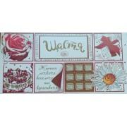 """Конверт для плитки шоколаду К(А)-013У, мелований картон, 217х115 мм, ТОВ """"ТБВ """"Едельвейс"""""""