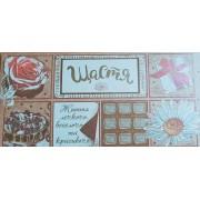 """Конверт для плитки шоколаду К(А)-013У, крафтовий картон, 217х115 мм, ТОВ """"ТБВ """"Едельвейс"""""""