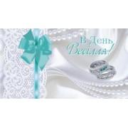 """Конверт для грошей """"В День Весілля!"""" - Открытка.ЮА. КД-0832(у)"""