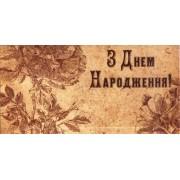 "Конверт для грошей ""З Днем Народження!"" - Открытка.ЮА. КД-0647/207(у)"