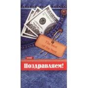 """Конверт для денег """"Поздравляем!"""" - ТМ Happy Holiday КПМ-0100Р"""
