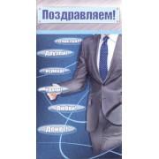 """Конверт для денег """"Поздравляем!"""" - ТМ Happy Holiday КПМ-0103Р"""