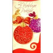 """Конверт для грошей """"З Новим Роком!"""" - ТМ Happy Holiday КНГ-0106У"""