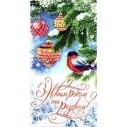"""Конверт для грошей """"З Новим Роком та Різдвом!"""" - ТМ Happy Holiday КНГ-0112У"""