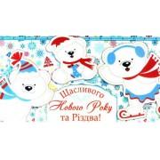 """Конверт для грошей """"Щасливого Нового року та Різдва!"""" - ТМ Happy Holiday КНГ-0114У"""