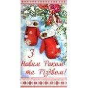 """Конверт для грошей """"З Новим Роком та Різдвом!"""" - ТМ Happy Holiday КНГ-0116У"""