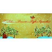 """Конверт для грошей """"З Новим Роком та Різдвом Христовим!"""" - Экспресс Удачи NU-08"""