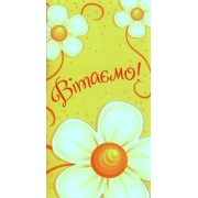 """Конверт для грошей """"Вітаємо!"""" -  ТМ Happy Holiday КПЖ-0069У"""