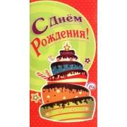 """Конверт для денег """"С Днем Рождения!"""" -  ТМ Happy Holiday КДД-0023Р"""