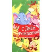 """Конверт для денег """"С Днем Рождения!"""" -  ТМ Happy Holiday КДД-0039Р"""
