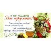 """Конверт для грошей """"В твій чудовий День Народження!"""" - Фієста КПУ-16-089"""