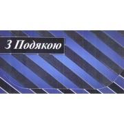 """Конверт для грошей """"З Подякою!"""" - Открытка.ЮА. КД-0371/136(у)"""