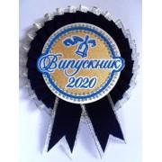 """Розетка темно-синя """"Випускник 2020""""  №06 (d=10,5 см, укр.)"""
