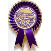 """Розетка """"Класний керівник""""  №10 (d=10,5 см, укр.)-фіолетовий"""