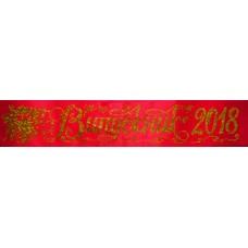 """Лента атласная №112 """"Випускник 2018"""" (укр., красная, колокольчик)"""