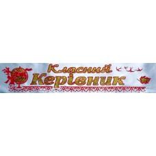 "Лента атласная с обводкой №161 ""Класний керівник"" (укр., белая, красная обв.)"