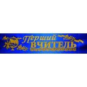"""Лента атласная №167 """"Перший вчитель"""" (укр., синяя)"""