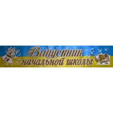 """Лента атласная с обводкой №043 """"Выпускник начальной школы"""" (рус., желто-голубая)"""