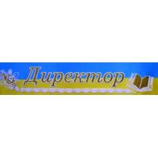"""Лента атласная с обводкой №132 """"Директор"""" (желто-голубая)"""