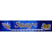 """Лента атласная с обводкой №143 """"Завуч"""" (синяя)"""