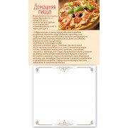 """Блокнот отрывной на магните - №02 """"Домашняя пицца"""" (BL-02)"""