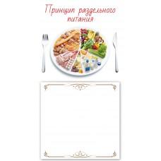 """Блокнот отрывной на магните - №05 """"Принцип раздельного питания"""" (BL-05)"""