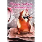 """Магнит на холодильник тонкий МГ-0084 """"Прошу любить и жаловаться"""""""