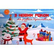 """Магніт тонкий """"З Новим Роком та Різдвом Христовим!"""" - Арт-Презент МТ-149"""