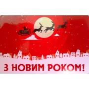 """Магніт тонкий """"З Новим Роком!"""" - Креатив-Принт МТ-083"""