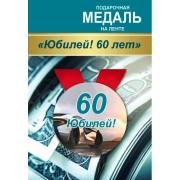 """Медаль подарункова на стрічці """"Юбилей! 60 лет"""" - Этюд МП-003"""
