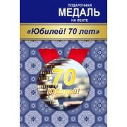 """Медаль подарункова на стрічці """"Юбилей! 70 лет"""" - Этюд МП-004"""